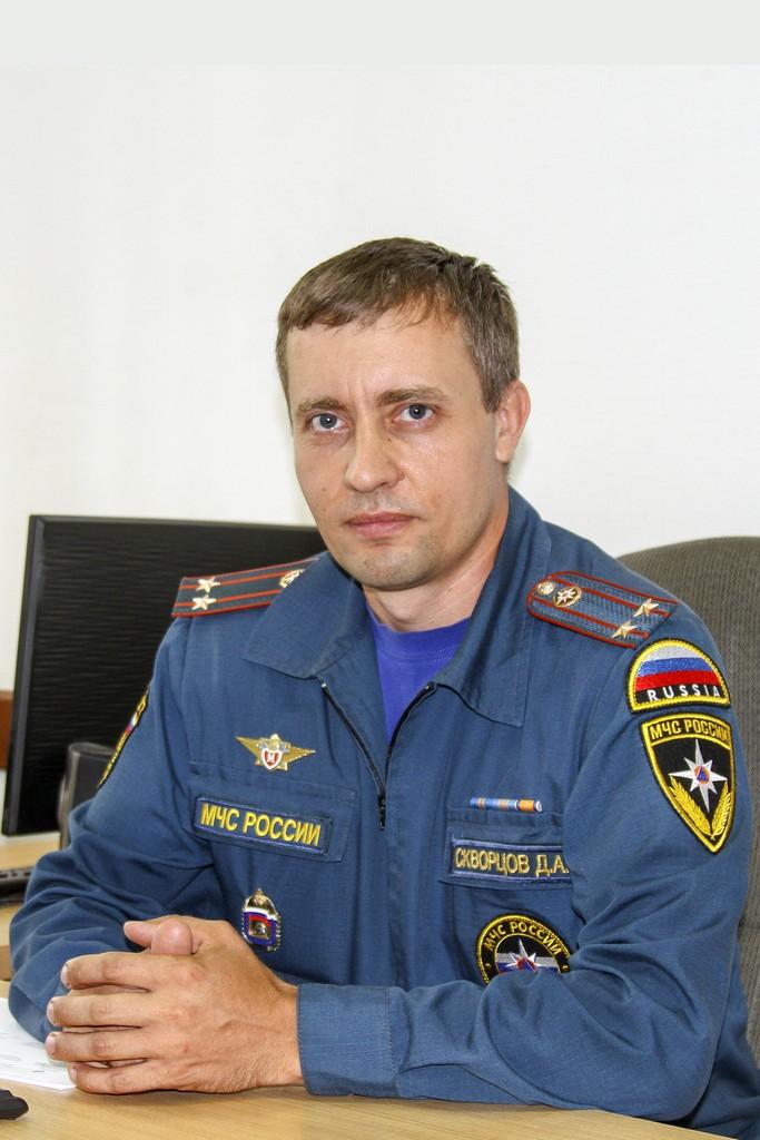 Скворцов Дмитрий Алексеевич