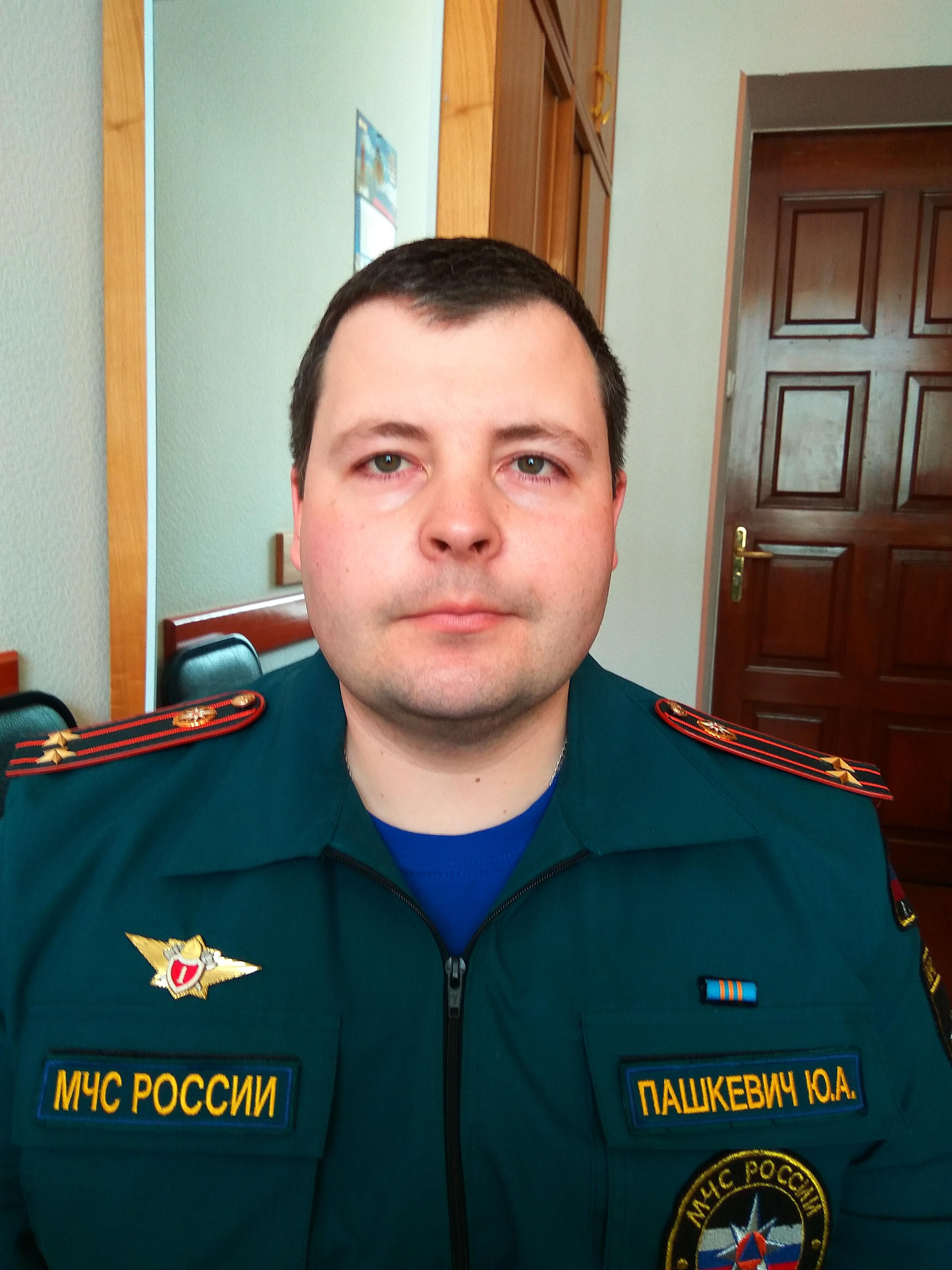 Пашкевич Юрий Александрович